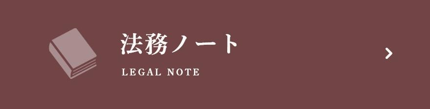法務ノート LEGAL NOTE