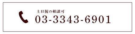 03-3343-6901 土日祝の相談可