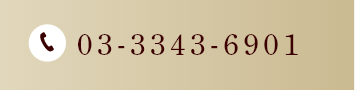 03-3343-6901